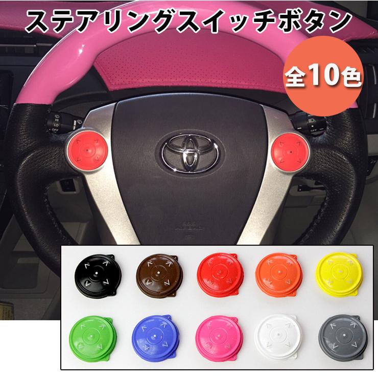 無料サンプルOK ステアリングスイッチのボタンをカラフルなボタンに交換できる 人気商品 お買い得 簡単ドレスアップ マルチカラー ステアリングスイッチボタン 全10色 オーサム 30プリウス アクア プリウス AWESOME プリウスα