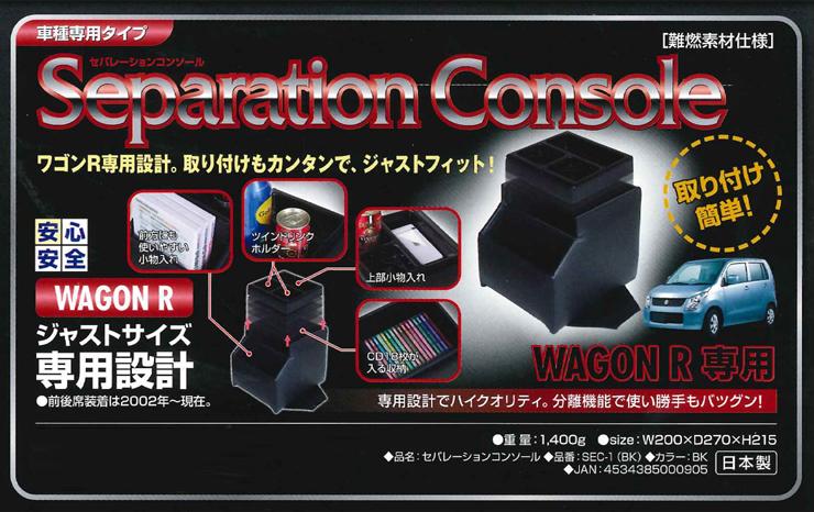 【IT Roman】スズキ ワゴンR専用 セパレーションコンソール 安全 収納力抜群 【SEC-1(BK)】02P05Nov16