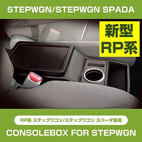 【IT Roman】HONDA(ホンダ)RP系 ステップワゴン/ステップワゴン スパーダ専用コンソールボックス ドリンクホルダー スマートフォンホルダー 収納力抜群【SWC-1(BK)】02P05Nov16