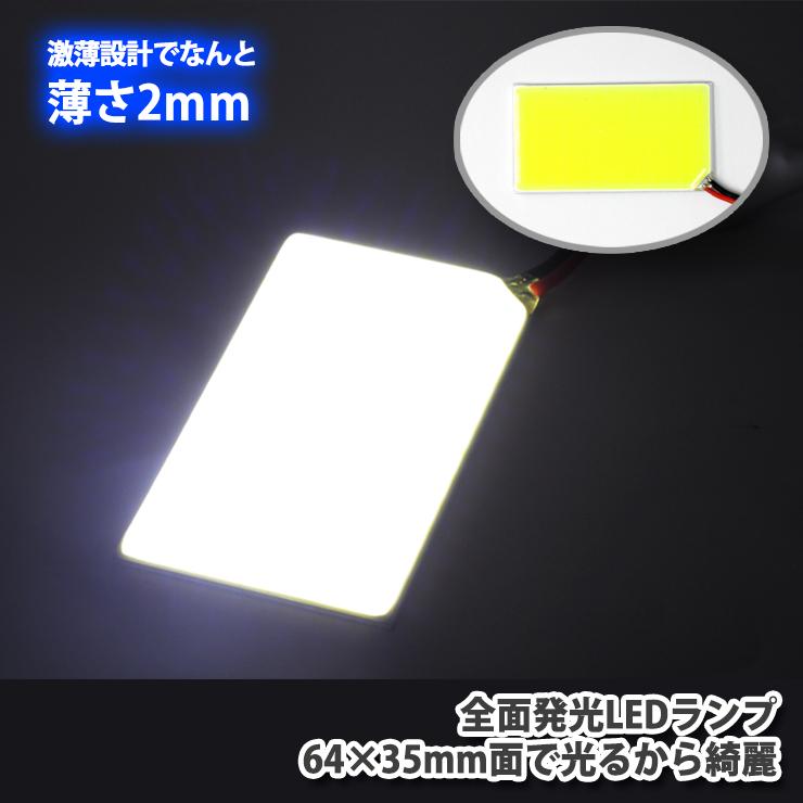 全面発光 超激得SALE 縁なしで光るLEDが新登場 明るさも白さも驚きのLED 全面発光LEDランプ 汎用タイプ 新品未使用 64×35mm 薄さはなんと約2mm 面で光るから綺麗 3種類のソケット付属