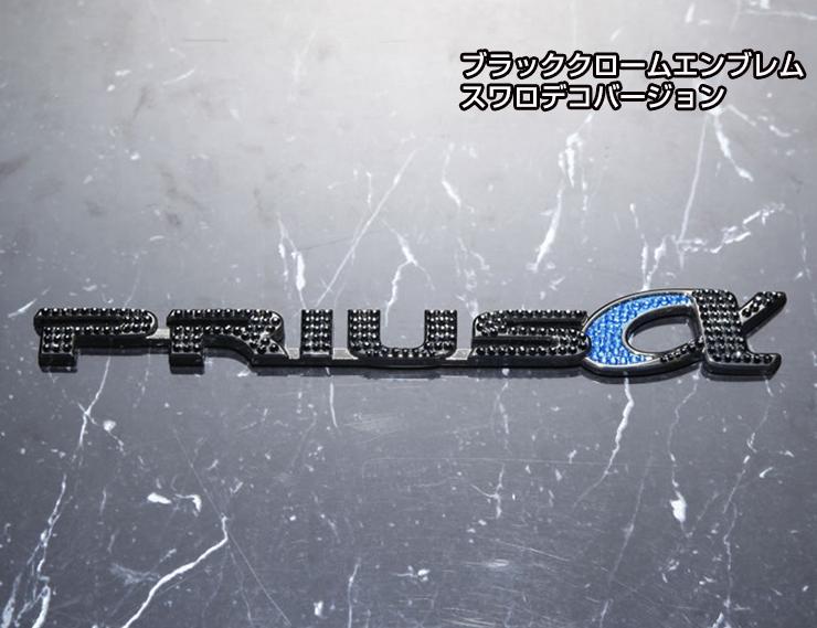 プリウス ZVW30(前期/後期)専用ブラッククロームエンブレム スワロデコバージョン リアゲートPRIUSロゴ(単品)【AWESOME/オーサム】02P05Nov16
