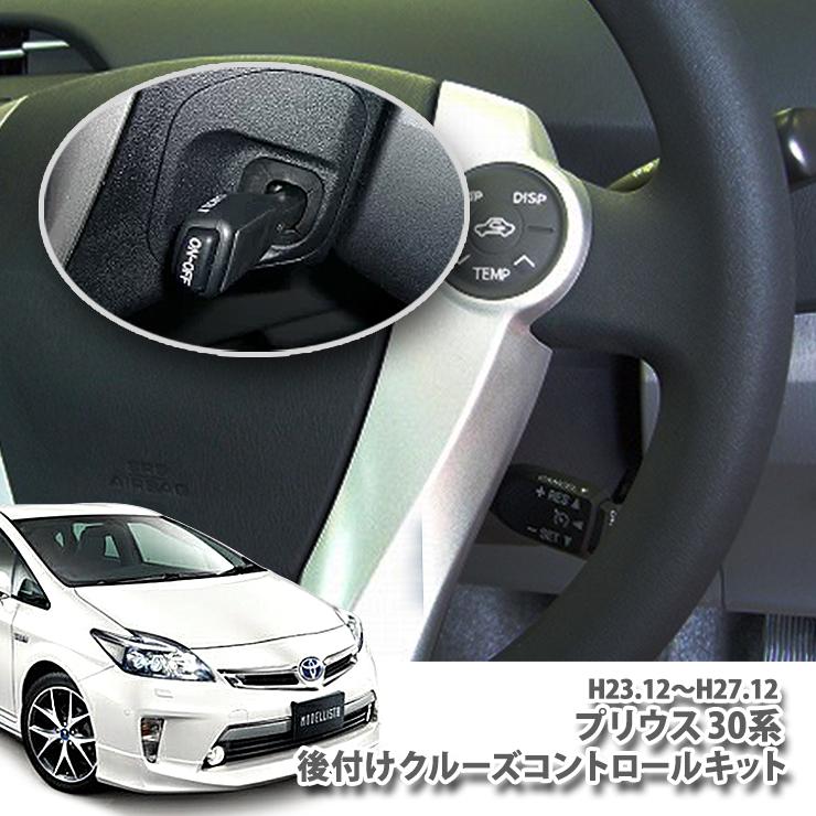 トヨタ プリウス ZVW30(H23.12~H27.12)専用非設定車に後付け!クルーズコントロールキットクルコン オートクルーズ TOYOTA PRIU CONTROL