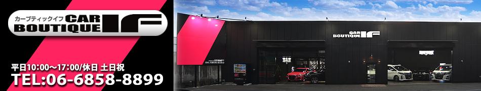 カーブティックイフ:大阪空港すぐ側 店舗販売20年!トータルカーショップ 車種別アイテム多数!