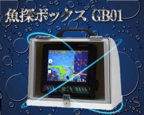 魚探ボックス GB01 【固定取付型】 オプション HONDEX(ホンデックス)【魚群探知機/GPS魚探/GPS魚群探知機】