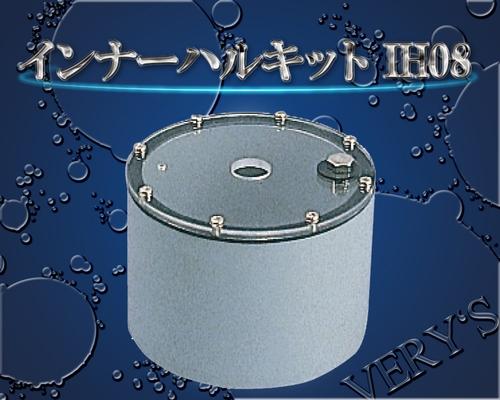 HONDEX (ホンデックス) インナーハル IH08 TD66/TD68/TD74/TD75用 オプション