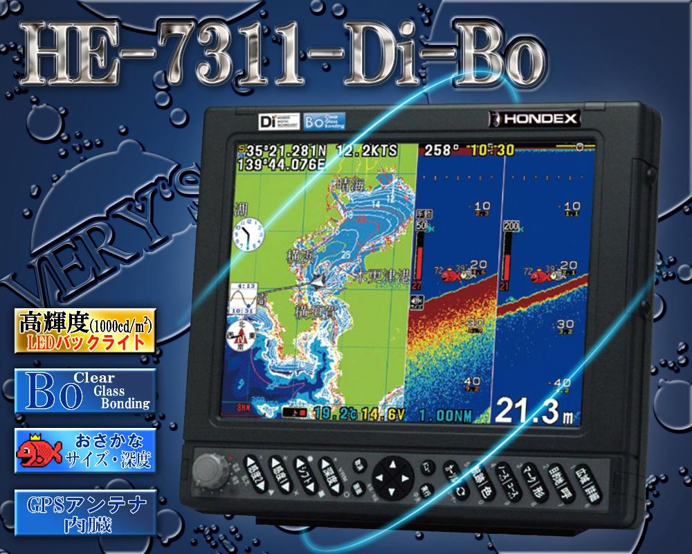 10.4型カラー液晶プロッターデジタル魚探 HE-7311-Di-Bo 1kW GPS内蔵仕様 HONDEX (ホンデックス) 【魚群探知機/GPS魚探/GPS魚群探知機】