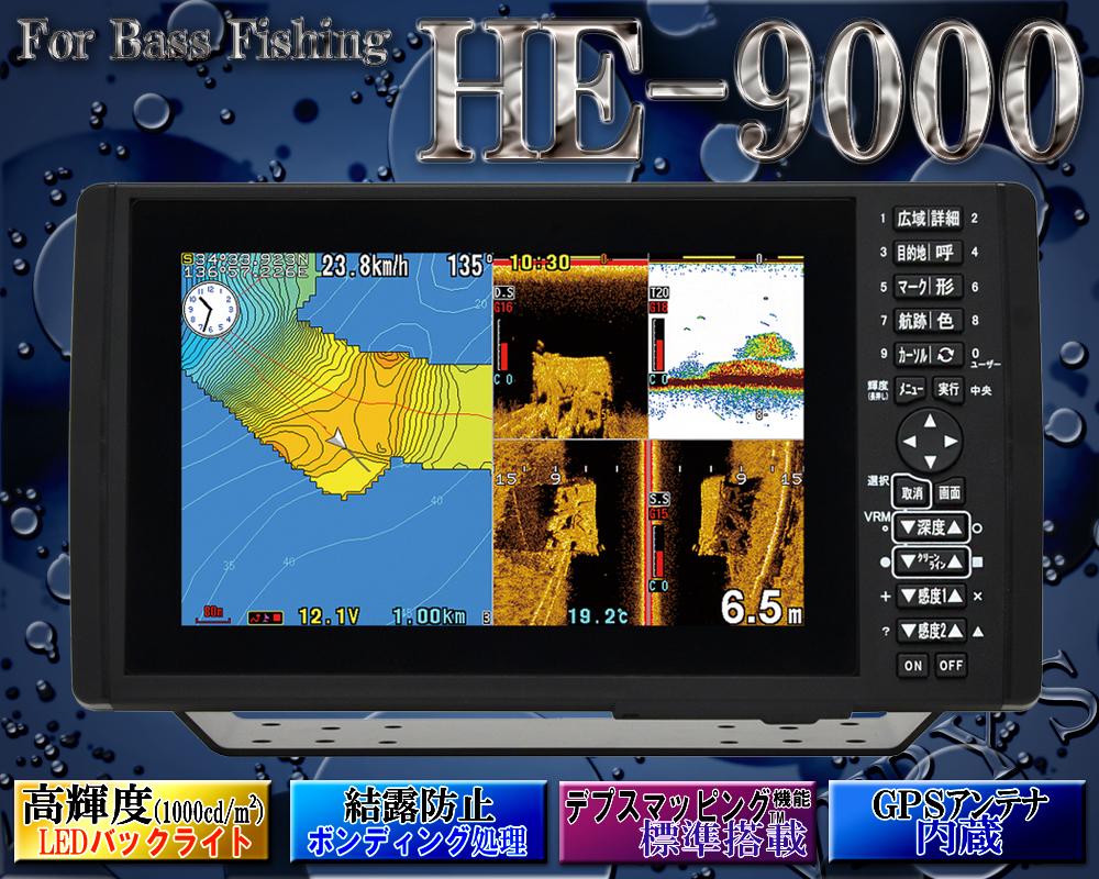 HONDEX (ホンデックス) HE-9000 バスッフィッシングモデル 9型ワイドカラー液晶 プロッター魚探【魚群探知機/GPS魚探/GPS魚群探知機】