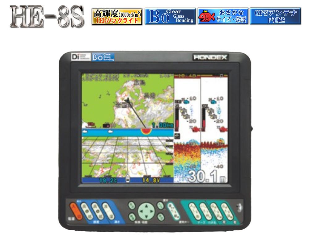HE-8S GPS内蔵仕様 8.4型カラー液晶 プロッターデジタル魚探 HONDEX (ホンデックス) 魚群探知機 GPS魚探 GPS魚群探知機