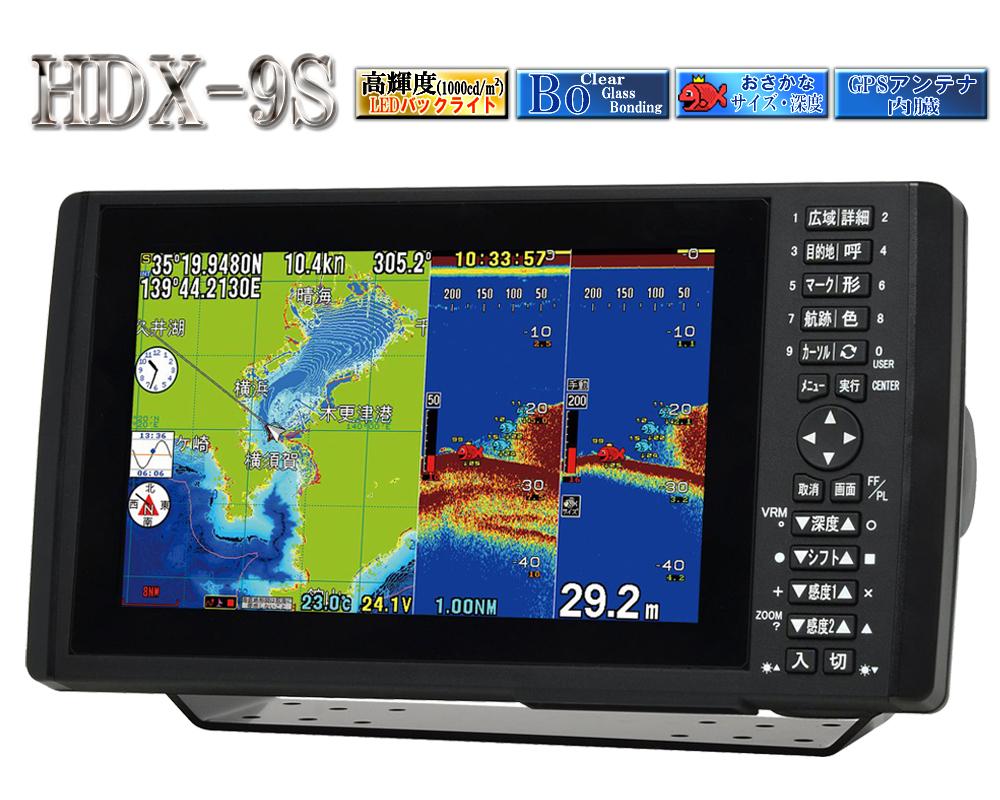 HONDEX (ホンデックス) HDX-9S 1kW GPS外付仕様 9型ワイド カラー液晶 プロッター デジタル魚探 魚群探知機 GPS魚探 GPS魚群探知機