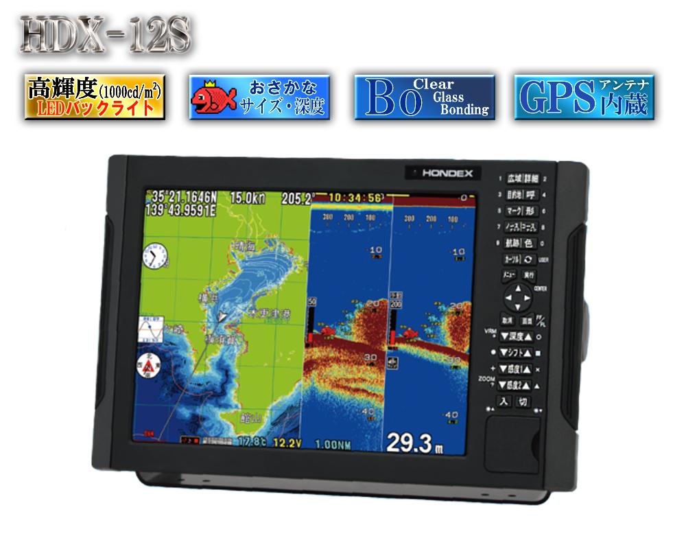 HONDEX (ホンデックス) HDX-12S 600W アンテナ内蔵 12.1型 プロッター デジタル 魚探