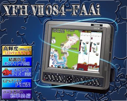 8.4型デジタルGPSプロッタ魚探 YAMAHA(ヤマハ) YFHVII-084-FAAi 1kW 【魚群探知機/GPS魚探/GPS魚群探知機】