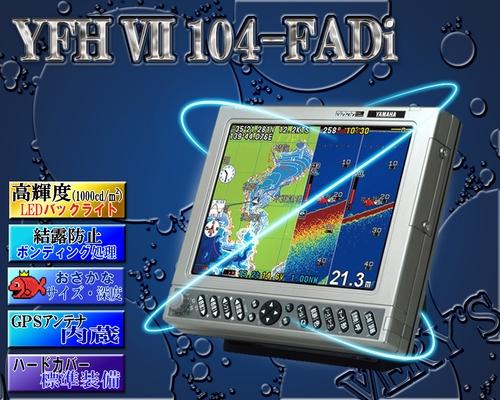 10.4型デジタルGPSプロッタ魚探 YAMAHA(ヤマハ) YFHVII-104-FADi 2kW 【魚群探知機/GPS魚探/GPS魚群探知機】