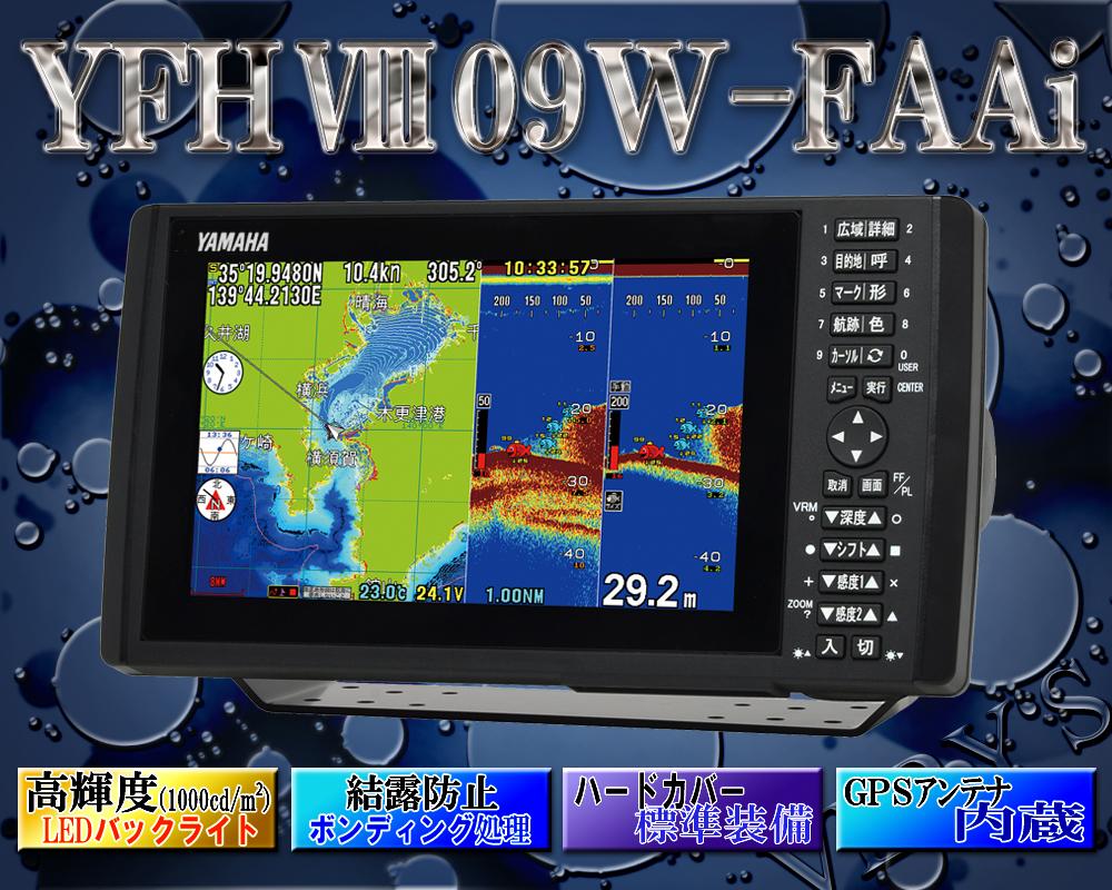 YAMAHA (ヤマハ) YFHVIII-09W-FAAi 1KW 9型ワイドカラー液晶 GPSプロッター魚探 YFH8-09W-FAAi【魚群探知機/GPS魚探/GPS魚群探知機】