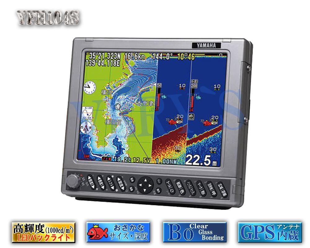 初売り YAMAHA (ヤマハ) YFH104S-F66i 600W デプスマッピング機能搭載 10.4型 デジタル GPS プロッタ魚探 魚群探知機 GPS魚探 GPS魚群探知機 HE-731S 同等品
