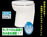 タッチパネル採用★ジャブスコDXフラッシュトイレ★12Vと24V!【送料無料】