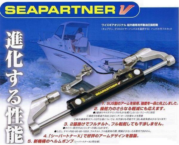 ★シーパートナーV手動油圧操舵装置★F50F60用★F80以上用★【送料無料】