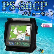8.4型カラー液晶GPS内蔵プロッター魚探 PS-80GP バリューセット 【魚群探知機/GPS魚探/GPS魚群探知機】