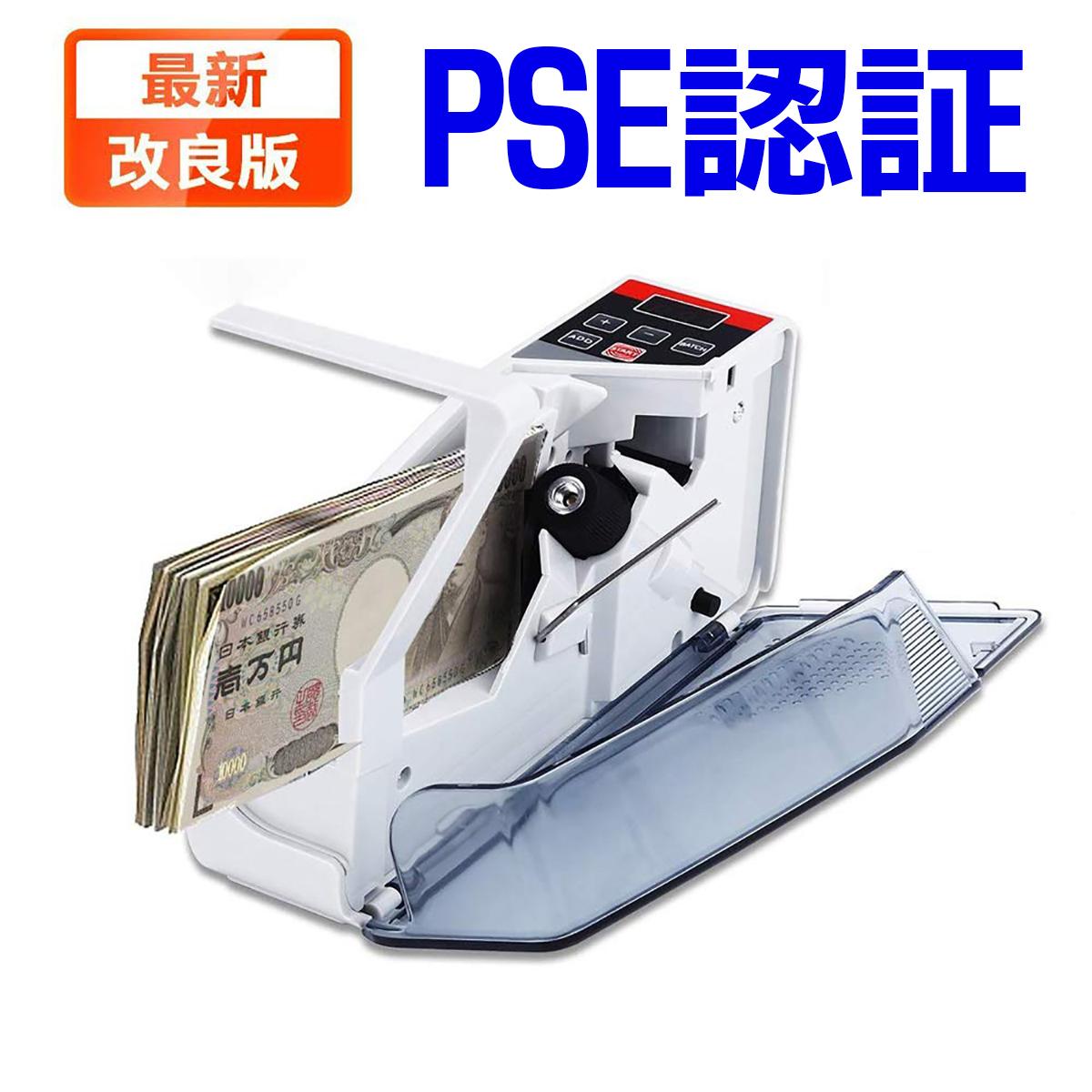 PSE認証 低価格で ナンバー1 のコストパフォーマンスに優れた商品です 一年保証 ユーザーが安心して購入 使用できるようにアフターメンテナンス費用を激安にしております 買収 マネーカウンターV40 V30のアップグレード版 デジタル 高速 紙幣カウンター メール便送料無料 外国紙幣 激安販売中 電池両対応 ギフト券 ハンディマネーカウンター ハンディーお札カウンター 国内正規代理店 家庭用コンセント 実物 紙幣計数機 計数機
