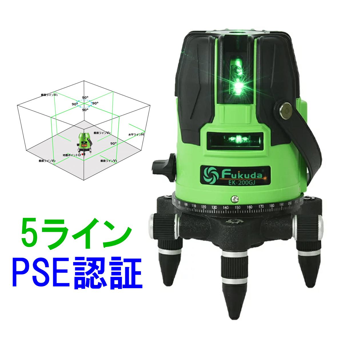 低価格で ナンバー1 のコストパフォーマンスに優れた商品です 一年保証 ユーザーが安心して購入 使用できるようにアフターメンテナンス費用を激安にしております Fukuda正規販売店 EK-400GJ墨出し器 PSE認証 FUKUDA 福田 フクダ 5ライン グリーンレーザー墨出し器 レーザー墨出器 クロスライン レーザー墨 レーザー水平器 レーザー墨出し器 送料無料 レーザー測定器 激安格安割引情報満載 初回限定 レーザーレベル 4垂直1水平 4方向大矩ライン 墨だし器 墨出し器 墨出し