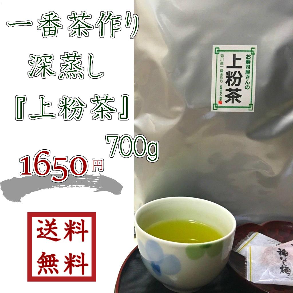 別倉庫からの配送 新茶 2021年産 一番茶作り深蒸し 上粉茶 700g smtb-t 最新号掲載アイテム ゆうパケット送料無料