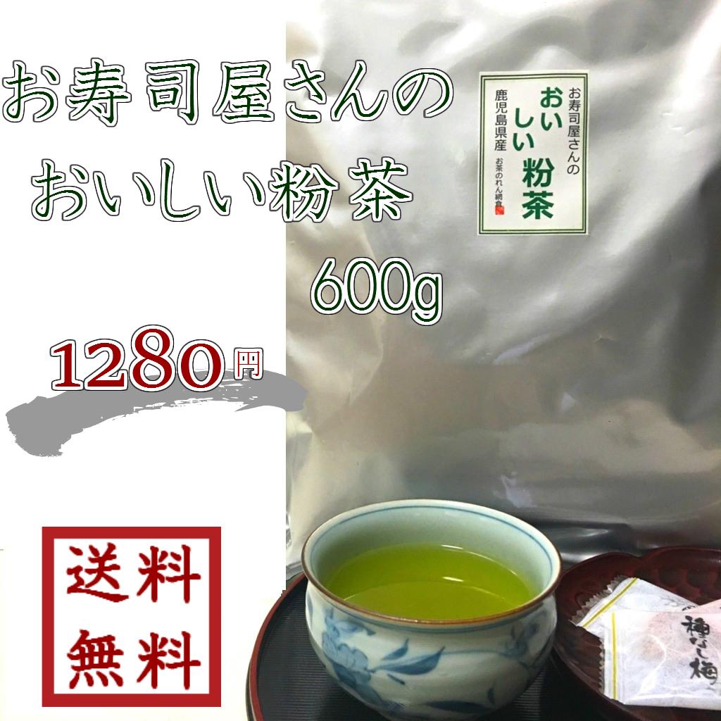 業界No.1 お寿司屋さんのおいしい粉茶 600g ゆうパケット送料無料 最安値に挑戦 緑茶 お茶 信託 日本茶