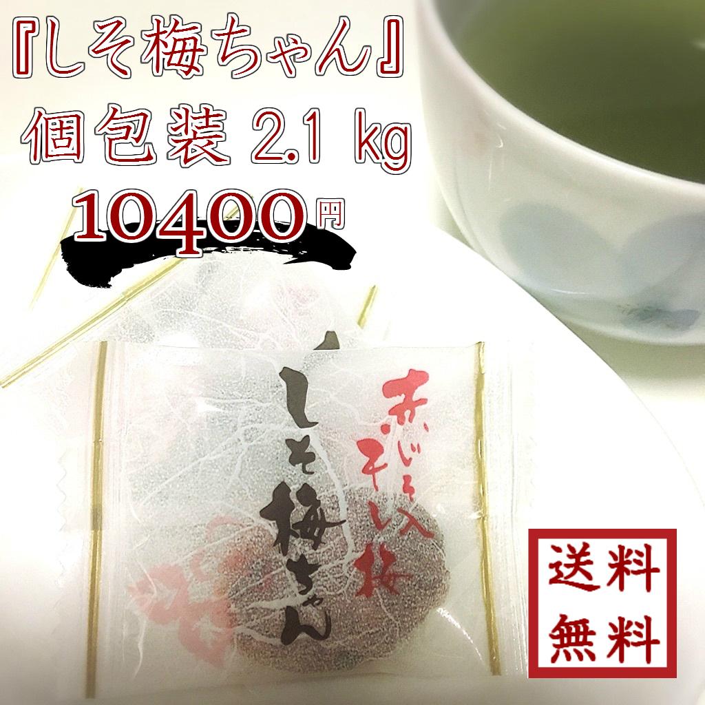 【 しそ梅ちゃん 個包装 350g×6袋 】 送料無料 最安値に挑戦【smtb-t】