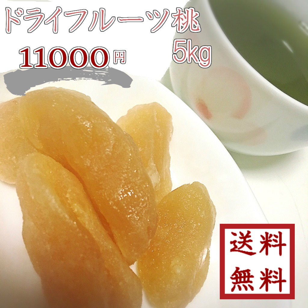 【 ドライフルーツ 桃 5kg 】ゆうパック送料無料 最安値に挑戦