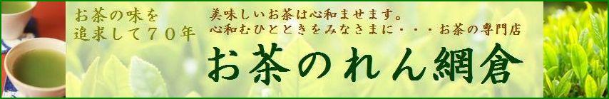 お茶のれん網倉:最安値に挑戦!ビックリ価格!お茶の味を追求して70年!お茶のれん網倉