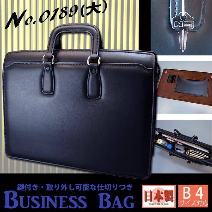日本製 鍵付き 角手 シンプル ビジネスバッグ 取り外し可能 多機能仕切り板付き【0189】B4用紙サイズ対応 スリム ブリーフケース 男女兼用【D2】