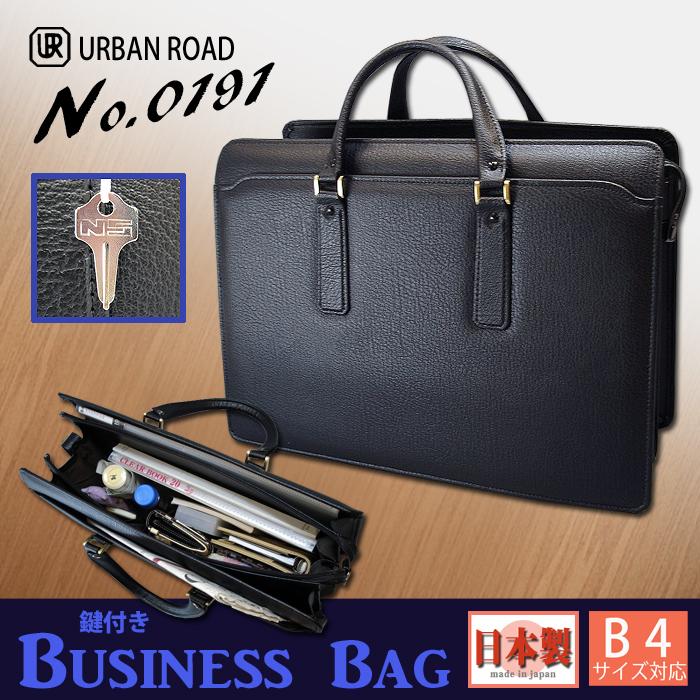【URBAN ROAD】鍵付き シンプル ビジネスバッグ 【0191】B4ポケットファイルサイズ対応 大きめ スリム ブリーフケース 男女兼用 日本製【D2】