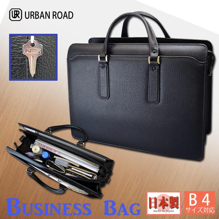 URBAN ROAD 鍵付き シンプル ビジネスバッグ 0191 B4ポケットファイルサイズ対応 大きめ スリム ブリーフケース 男女兼用 日本製【D2】