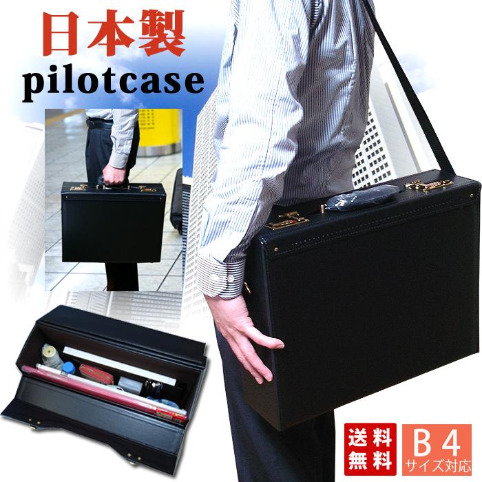 【新商品】日本製 パイロットケース フライトケース ビジネスバッグ ビジネスマン必見 アタッシュケース バッグ 男性用