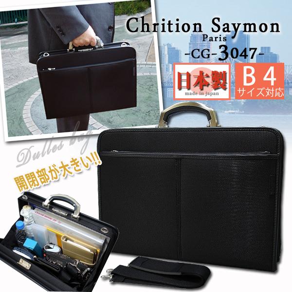 Chrition Saymon 日本製 アルミハンドル 軽量 アルミ手ビジネス マチ割り ダレスバッグ 3047 ビジネスバッグ ダレス ランキング入賞