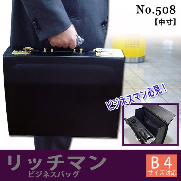 バッグ 男性用 リッチマンビジネス アタッシュケース パイロットケース 中寸 黒【508】