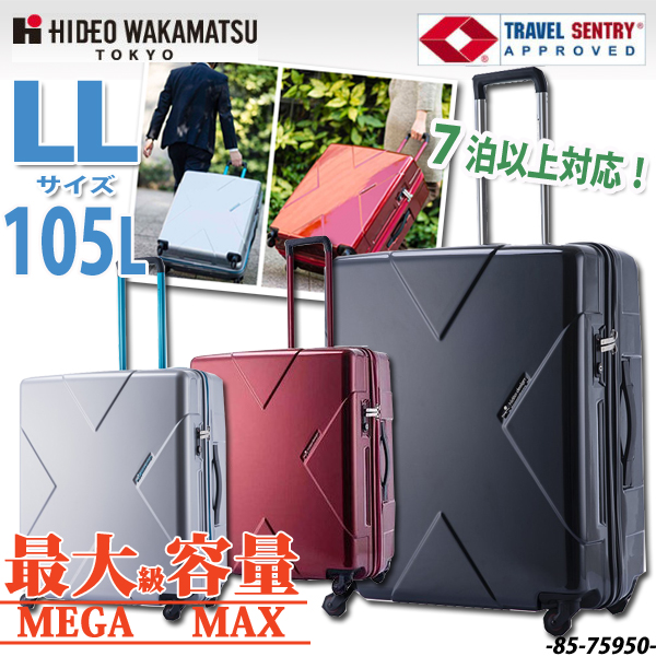 【送料無料】【MEGAMAX】メガマックス LLサイズ スーツケース キャリーケース【85-75950】ポリカーボネート TSAロック ヒデオワカマツ 旅行かばん 最大級容量 サイレント 海外旅行【D1】
