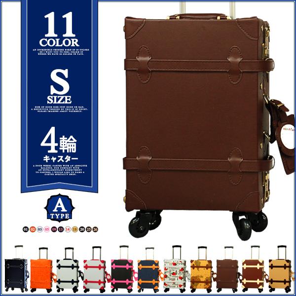【HANAsim】トランクキャリーケース Sサイズ 4輪タイプ ダイヤルロック スーツケース お洒落な旅行カバン 全22色 機内持込