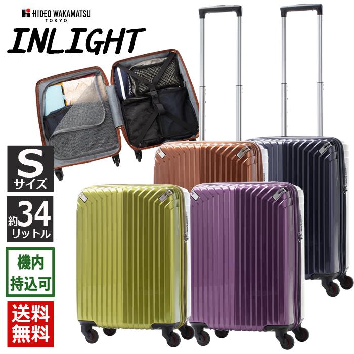 インライト Sサイズ キャリーケース 85-76460 スーツケース 小型 旅行かばん TSAロック 軽量 34L 2.6kg トランク キャリーバック 持ちやすい 送料無料