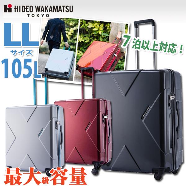 メガマックス LLサイズ スーツケース キャリーケース 85-75950 ポリカーボネート TSAロック ヒデオワカマツ 旅行かばん 最大級容量 サイレント 海外旅行 送料無料  MEGAMAX 【D2】