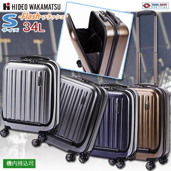 【HIDEO WAKAMATSU】【送料無料】 新型ジッパースーツケース フラッシュ【85-75990】 Sサイズ34L 1~3泊用 TSAロック搭載 機内持ち込み可 ヒデオ ワカマツフロントオープン 軽量