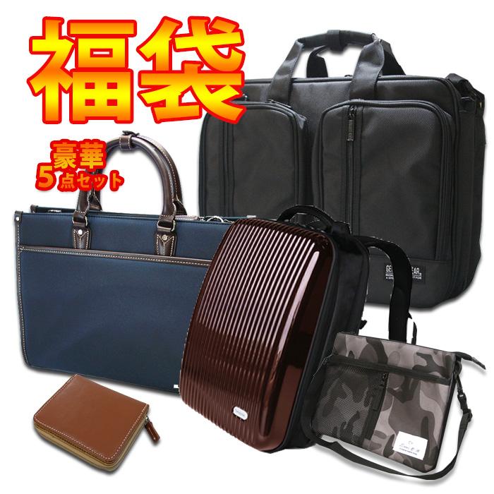 2020 福袋 メンズ 10,000円 超豪華5点セット 人気ビジネスバッグ含む ビジネスバッグ サコッシュ ハードシェル リュック 財布 ウォレット 送料無料