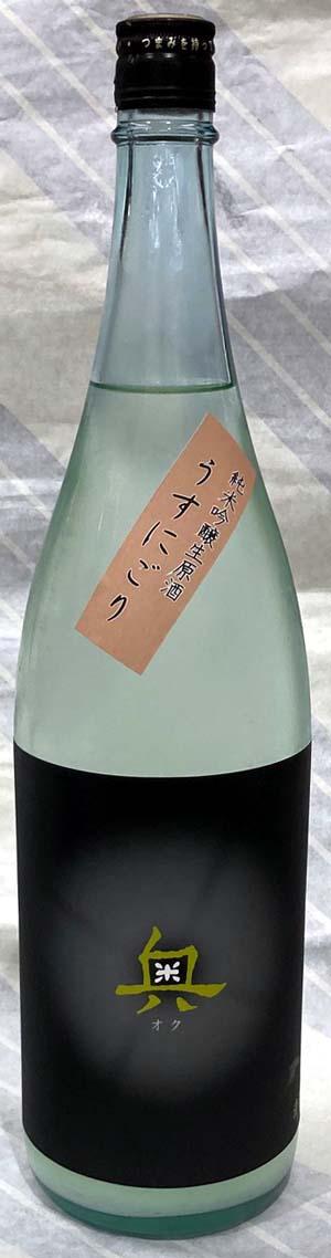 奥 純米吟醸 うすにごり生原酒 720ml 期間限定特別価格 幡豆の酒 未使用 華やかな香りがあり しかも出来るだけ濃いお酒を目指して造った愛知県