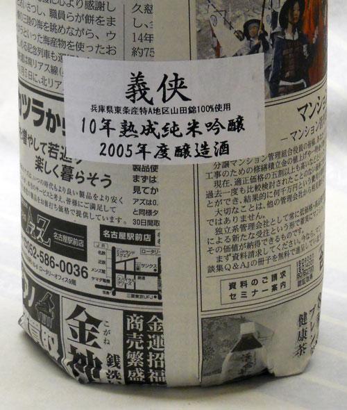 【愛知の名酒の限定品。古酒の世界の入り口!!】義侠 純米吟醸 十年熟成 1.8L