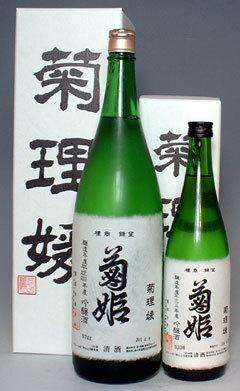 日本酒の最高到達点 お取り寄せ品 菊姫 格安 価格でご提供いたします 菊理媛 加賀の菊酒 大吟醸古酒 石川県白山市の銘醸蔵 販売 720ml