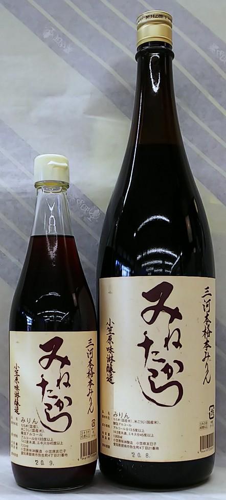 峯宝(みねたから)本みりん 1.8L【愛知県 小笠原味淋醸造】