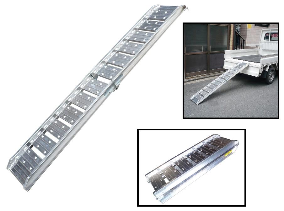 折畳アルミブリッジ スロープ おりたたみアルミラダー (バイク・積み込み・スロープ・自転車)
