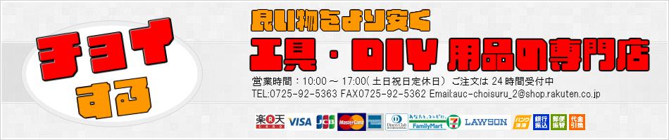 チョイする 楽天市場店:自動車/バイク/DIY工具専門ショップ