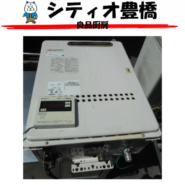 08年製 ノーリツ 32号給湯器 業務用 都市ガス GQ-3211WZ-2 屋外【中古】