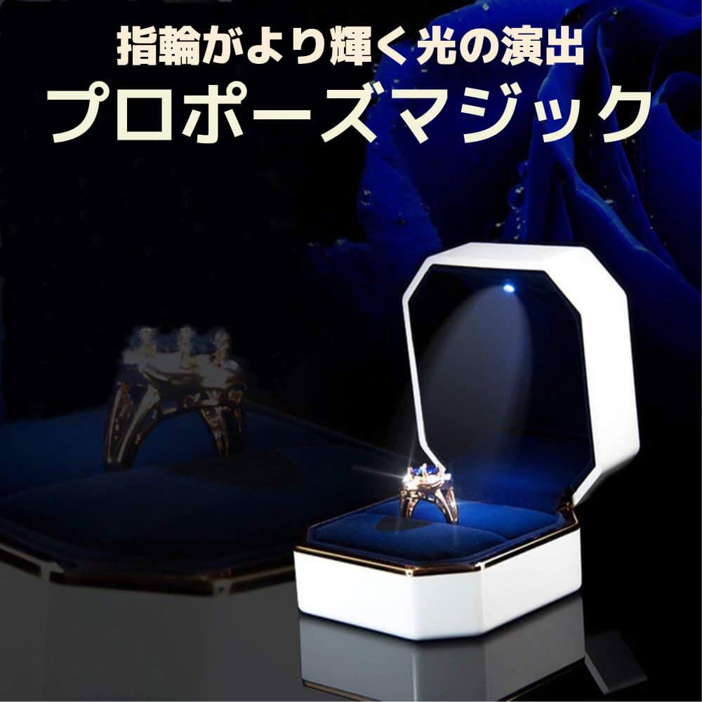 全国一律送料無料 リングケース proposemagic 人気激安 プロポーズマジック V.for.M CY-FS0196 指輪を照らすLEDライト付 大切な指輪の保管に 一部予約 サプライズ 指輪ケース ジュエリーケース プレゼント