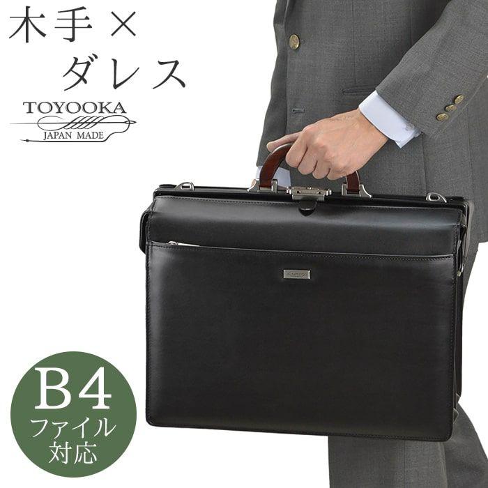 天然木手ハンドルを使ったビジネスにふさわしい高級感あるダレスバッグ ダレスバッグ メンズ ビジネスバッグ 日本製 人気激安 豊岡製鞄 B4F 42cm J.C.HAMILTON kbn22307 A4 男性用 口枠 無料 B