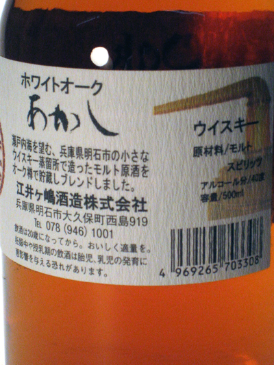 EIGASHIMA White Oak blended whisky 40% 50cl by Eigashima Syuzo